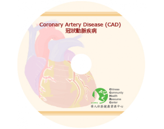 Coronary Artery Disease (CAD) - Cantonese
